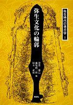 弥生文化の輪郭(弥生時代の考古学1)(単行本)