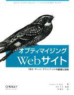 オプティマイジングWebサイト SEO・サーバ・クライアントの最適化技術(単行本)