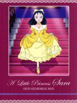 小公女(プリンセス)セーラ DVDメモリアルボックス(通常)(DVD)