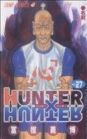 HUNTER×HUNTER(27)(ジャンプC)(少年コミック)