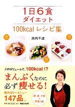 1日6食ダイエット 100kcalレシピ集(単行本)