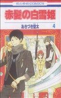 赤髪の白雪姫(4)(花とゆめC)(少女コミック)