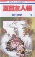 夏目友人帳(9)(花とゆめC)(少女コミック)