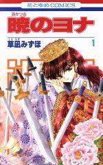 暁のヨナ(1)(花とゆめC)(少女コミック)