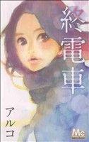 終電車(マーガレットC)(少女コミック)