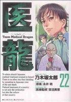 医龍 team medical dragon(22)(ビッグC)(大人コミック)