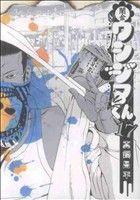闇金ウシジマくん(17)(ビッグC)(大人コミック)
