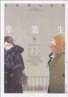 卒業生 ―冬―(EDGE C)(大人コミック)