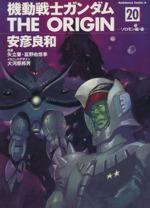 機動戦士ガンダム ジ・オリジン(20)(角川Cエース)(大人コミック)
