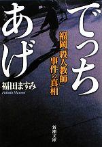 でっちあげ 福岡「殺人教師」事件の真相(新潮文庫)(文庫)