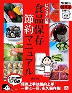ビジュアル版食品保存節約マニュアル(今日から使えるシリーズ)(単行本)