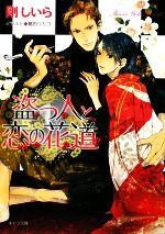 盗っ人と恋の花道(キャラ文庫)(文庫)