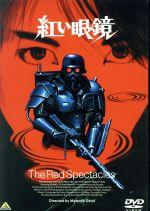 紅い眼鏡(通常)(DVD)