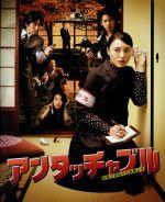 アンタッチャブル DVD-BOX(通常)(DVD)