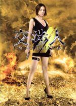 交渉人 ~THE NEGOTIATOR~Ⅱ DVD-BOX(通常)(DVD)