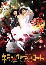 キラー・ヴァージンロード(通常)(DVD)