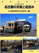 名古屋の市電と街並み(トンボブックス)(単行本)
