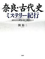 奈良・古代史ミステリー紀行 封印された「歴史の闇」を解き明かす(単行本)