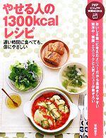 やせる人の1300kcalレシピ 遅い時間に食べても、体にやさしい(PHPビジュアル実用BOOKS)(単行本)