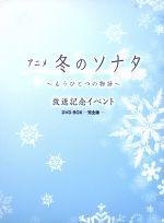 アニメ 冬のソナタ~もうひとつの物語~放送記念イベントDVD-BOX-完全版-(通常)(DVD)