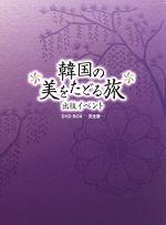 韓国の美をたどる旅 出版記念イベント DVD-BOX-完全版-(通常)(DVD)