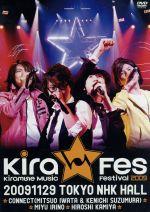 Kiramune Music Festival 2009 Live DVD(通常)(DVD)