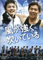 風が強く吹いている(通常)(DVD)