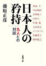 日本人の矜持 九人との対話(新潮文庫)(文庫)