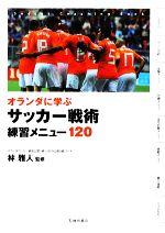 オランダに学ぶサッカー戦術練習メニュー120(単行本)