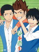 君に届け Vol.3(通常)(DVD)
