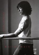 BALLET WORK~首藤康之の美しくなるバレエ~(通常)(DVD)