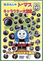 きかんしゃトーマス キャラクター大図鑑~ソドー島のなかま大集合!!~(通常)(DVD)