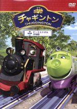 チャギントン 第4巻 ピートじいさんの知恵(通常)(DVD)