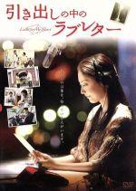 引き出しの中のラブレター(通常)(DVD)