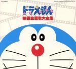 映画30周年記念企画 ドラえもん映画主題歌大全集(通常)(CDA)