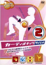 カーディオキック・ダイエット 2 ウエスト全方位シェイプ! 前から後ろからキュッと引締め(通常)(DVD)