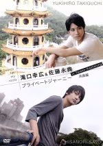 Search for my roots 滝口幸広&佐藤永典 プライベートジャーニー in 台湾 高雄編(通常)(DVD)