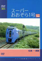 パシナコレクション スーパーおおぞら1号(通常)(DVD)