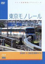 パシナコレクション 東京モノレール(通常)(DVD)