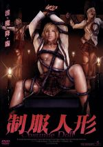 制服人形(通常)(DVD)
