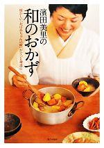 濱田美里の和のおかず 懐かしい「おばあちゃんの味」がぐっと身近に(単行本)