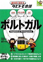 ポルトガル ポルトガル語→日本語・英語(絵を見て話せるタビトモ会話ヨーロッパ8)(単行本)