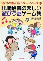 山崎治美の楽しい遊びうたゲーム集子どもの喜ぶ遊び・ゲームシリーズ3