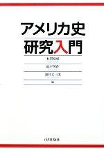アメリカ史研究入門(単行本)