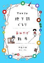 TOKYO地下鉄ぐるりおみやげ散歩(単行本)