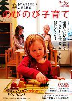 のびのび子育て 子どもに受けさせたい世界の幼児教育(クーヨンBOOKS3)(単行本)