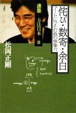連塾 方法日本 アートにひそむ負の想像力-侘び・数奇・余白(2)(単行本)