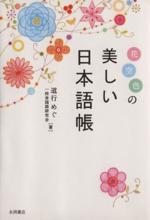 花空色の 美しい日本語帳(文庫)