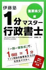 伊藤塾1分マスター行政書士 重要条文編(単行本)