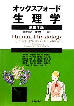 オックスフォード・生理学(単行本)